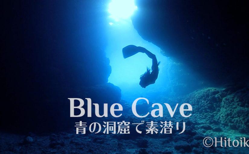 沖縄真栄田岬の青の洞窟でシュノーケリング