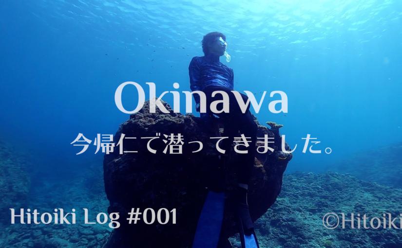 沖縄本島の秘境、今帰仁備瀬のワルミでシュノーケリング&スキンダイビング